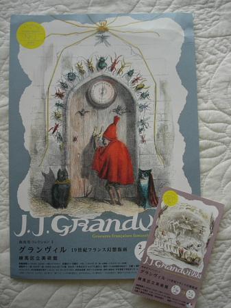 2011.3.9グランヴィル展1