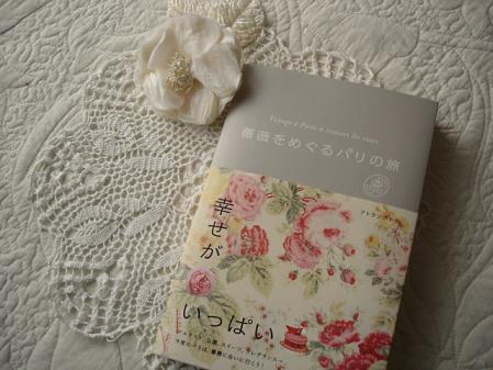 2011.4.3薔薇の本1