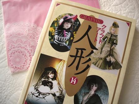 2011.4.26のばらちゃんプレゼント1