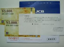 インヴァスト証券ギフトカード