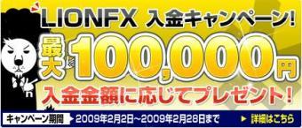 ヒロセ通商10万円キャンペーン