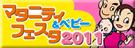 ママ・パパ・ベビーのための日本最大級の体験型情報発信イベント