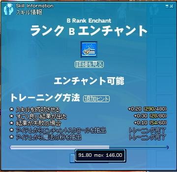 ちょっきん ~ mabinogi_2009_08_01_001