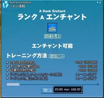 ちょっきん ~ mabinogi_2009_08_02_004
