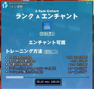 ちょっきん ~ mabinogi_2009_08_04_001
