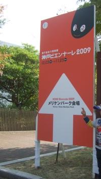 20091029こうべビエンナーレ1