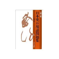 20100216一問一答日本史B用語問題集