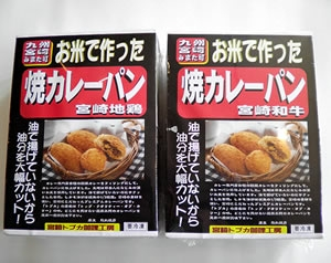 「お米で作った焼きカレーパン」