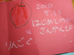 20100511参観日表紙