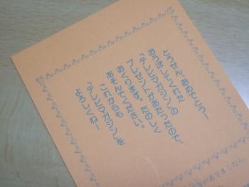20110119【当選】2