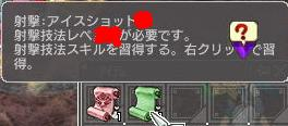 アイスショット4