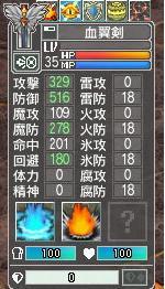 聖剣中級血翼剣ステ