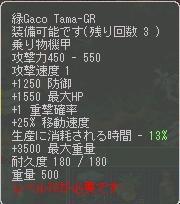 cap0019-gako2.jpg