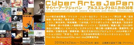 arts_japan