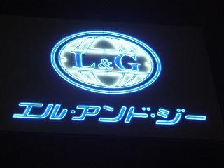 2009.2.6.円天2