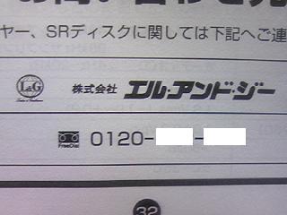 2009.2.6.円天4