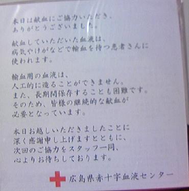 2009.2.17.献血2