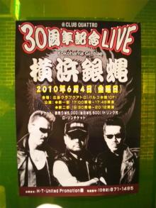 20100604.横浜銀蝿ライブ1