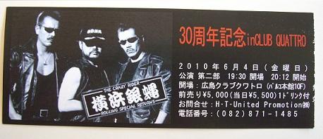 20100604.横浜銀蝿ライブ8