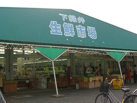 生鮮市場閉店