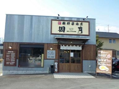 20110124柳井ツー6