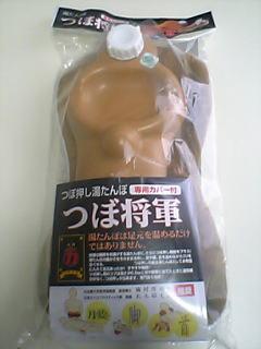 20110218ツボ将軍1 (3)