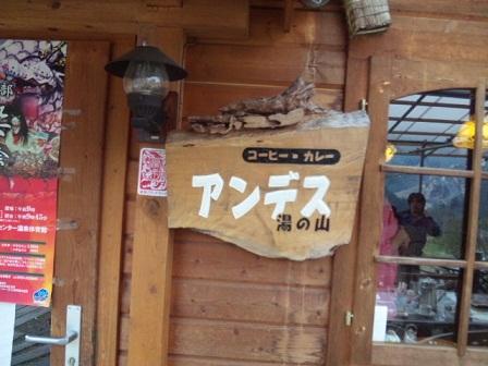 20110411羅漢ツー6