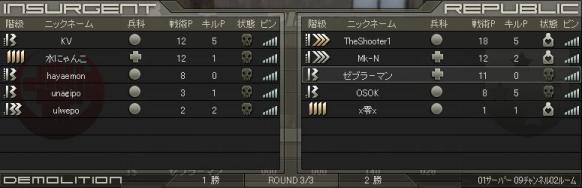 Image1020801爆破