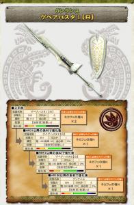 weapon_gungnir.jpg