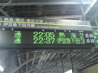 こんな時間まで遊んでも東京に帰れるんだね