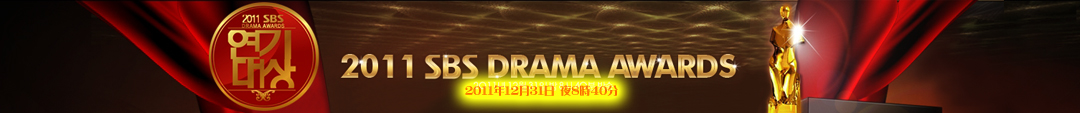 2011sbs drama awards
