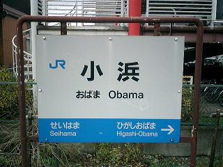 obama-ekimeihyo.jpg