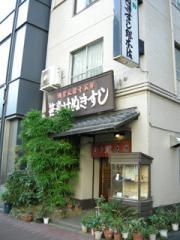 8.笹巻きけぬきすし総本店