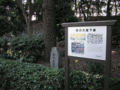 16.松の廊下の碑