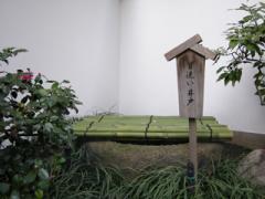 6.首洗いの井戸