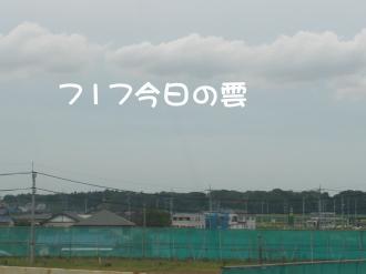 7月17日・・・夕方の雲です