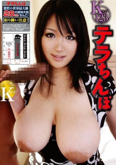 テラちんぽ Kカップ123cm