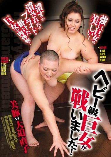 ヘビー級巨女が戦いました!