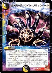 超次元の手