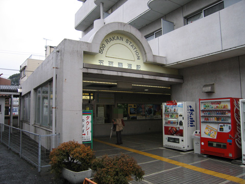 20060121_gohyakurakan-02.jpg