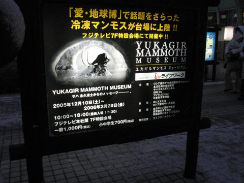 20060121_yukagir_mammoth-01.jpg