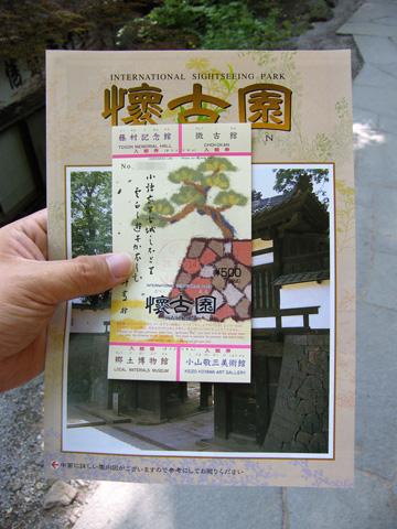 20080914_kaikoen-04.jpg