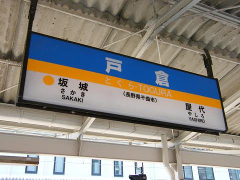 20080914_togura-01.jpg