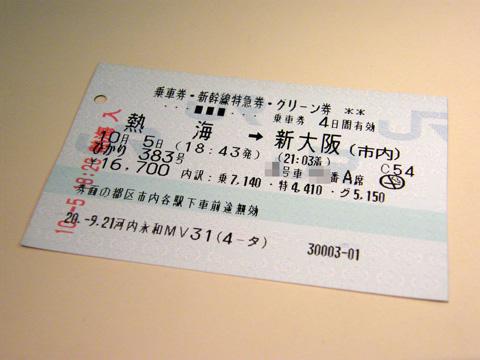 20081005_hikari383-01.jpg