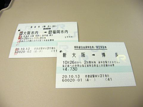 20081026_shinkansen-01.jpg
