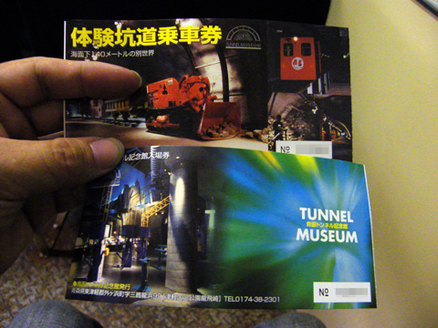 20081101_seikan_tunnel-09.jpg