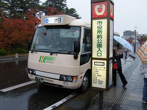 20081102_konan_bus-01.jpg