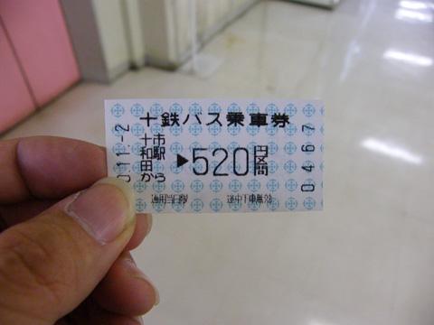 20081102_totetsu_bus-02.jpg