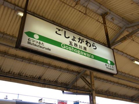 20081103_goshogawara-03.jpg