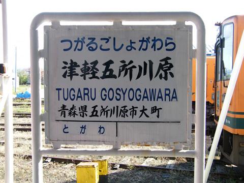 20081103_goshogawara-10.jpg